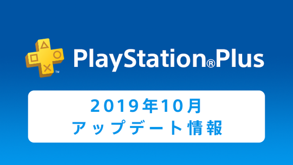 PS+会员2019年10月免费游戏汇总 Plus港服日服欧美服会免阵容