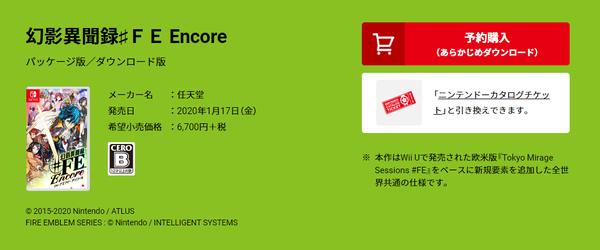 《幻影异闻录♯FE Encore》日版将采用WiiU欧美版的改动