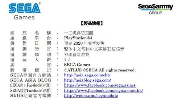 《十三机兵防卫圈》中文版将于2020年春季发售 平台PS4