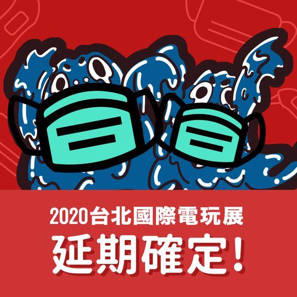 因新型肺炎引发的疫情 台北电玩展2020将延期至暑假举办