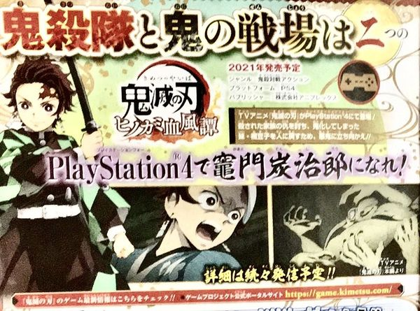 《鬼灭之刃 火神血风谭》将登陆PS4平台 对战动作类游戏