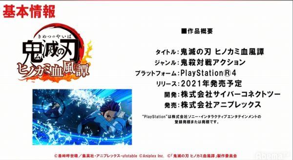 《鬼灭之刃 火神血风谭》公开首个宣传影像 确认将由CC2开发