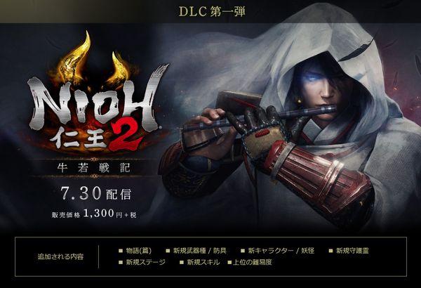 仁王2 妖怪武器