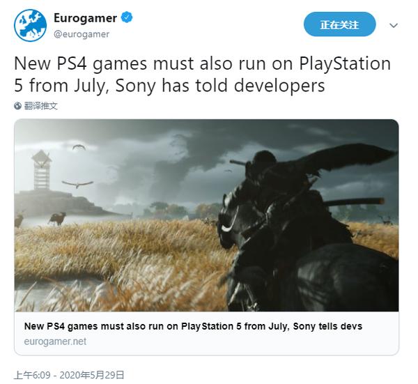 自7月13日起 所有提交认证的PS4游戏需能够在PS5上运行