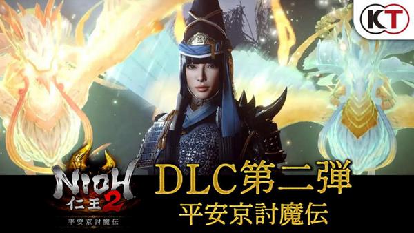 仁王 2 dlc