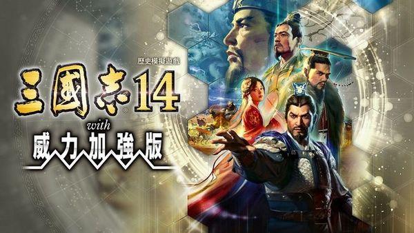 三国志 14 pk