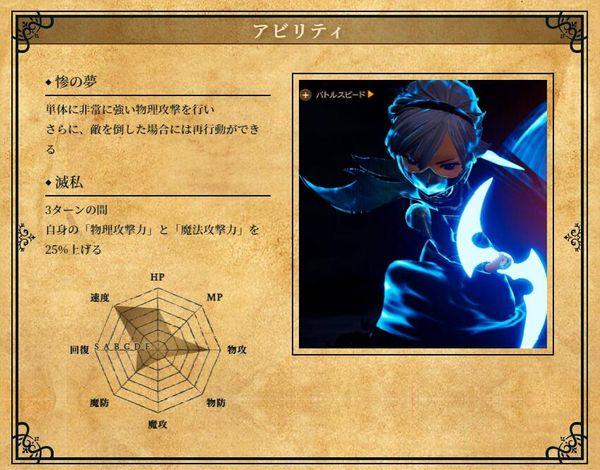 《勇气默示录2》幻影全技能攻略 幻影职业特性与必杀技说明
