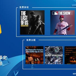 港服PSN商店每周推荐:10月PS+会免游戏及《FIFA20》等