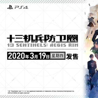 《十三机兵防卫圈》公开简体中文宣传片 中文版3月19日发售