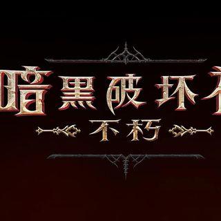 《暗黑破坏神 不朽》公开全新中文宣传片 现已开启抢先注册