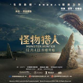 《怪物猎人》真人电影中文终极预告公开 12月4日全国上映