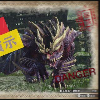 《怪物猎人 崛起》怨虎龙狩猎演示 最新体验版中可一探究竟