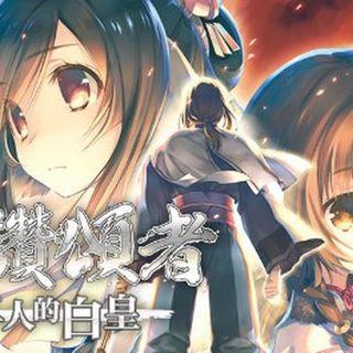 《传颂之物 二人的白皇》等三款游戏公布中文版发售日