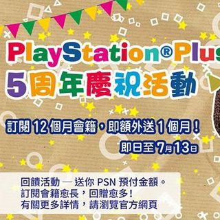 PS Plus五周年庆典 港服买12个月送1月会员