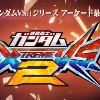 街机版《机动战士高达EXVS2》正式发表 2018年内开始运营