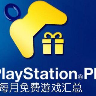 PlayStation Plus每月限免及优惠游戏汇总:2016年9月