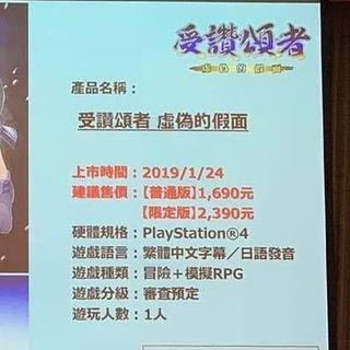 《传颂之物 虚伪的假面》繁体中文版宣布将于2019年1月发售