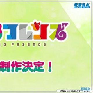 世嘉公开《兽娘动物园》游戏 更多信息将于12月揭露