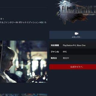 《最终幻想15》全球销量突破810万 未来还会有新的追加内容