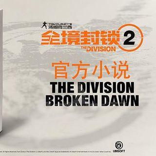 《全境封锁》公布官方小说《冲破黎明》更多相关细节