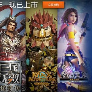 PlayStation中国国行版新销售信息一览