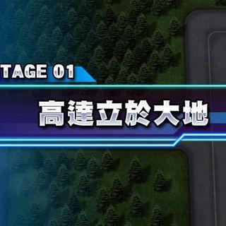 《SD高达G世纪:创世纪》繁体中文版11月22日同步发售