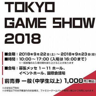 东京电玩展TGS2018公开大量情报 门票与周边将开始销售