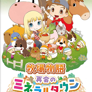Harvest Moon:  Reunite in Mineral Town