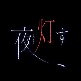 Yoru Tomosu