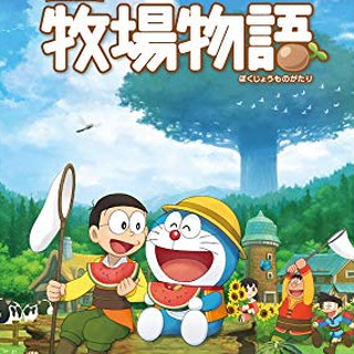 Doraemon Nobita no Bokujou Monogatari