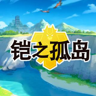 宝可梦剑盾:铠之孤岛