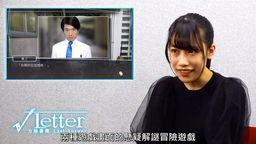 《方根书简 最后回信》主题曲演唱者问候 中文版即将发售