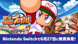 Switch版《实况力量棒球》公布具体发售日与新模式介绍