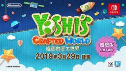 任天堂公開《耀西的手工世界》中文介紹影像 3月29日發售