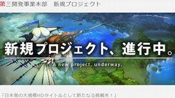 SE透露吉田直树在负责全新项目 《最终幻想7R》副导演公开