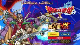 《勇者斗恶龙X》国服PC版将于2019年5月30日停止运营
