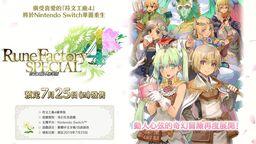 Switch游戏《符文工房4 特别版》将同步发售繁体中文版