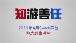 本月玩什么?2019年4月Switch热门游戏推荐介绍视频