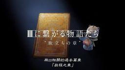 《王国之心》剧情回顾视频中文字幕版 玩中文KH3之前必看