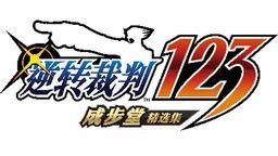《逆转裁判123 成步堂精选集》白金攻略 全奖杯成就怎么拿