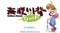 NS《海腹川背Fresh!》4月30日推出实体盒装版 附带中文字幕