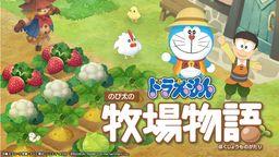 除了《哆啦A梦 牧场物语》另有《牧场物语》新作在开发中