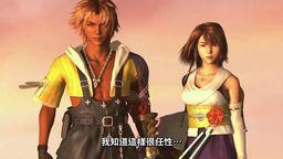 Switch版《最终幻想10/10-2高清版》中文宣传影像 今日发售