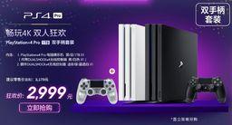 PlayStation国行春季软硬件特惠开启 潮玩来电?#29420;?#26080;间