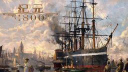 《纪元1800》现已正式发售 媒体评价宣传片及后续更新计划展示