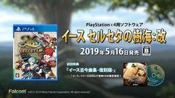 《伊苏 塞尔塞塔的树海 改》公开宣传影像 5月登陆PS4