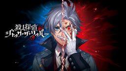 本周Fami通新作评分 日本一新作《杀人侦探开膛手杰克》等