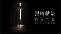 《黑暗献祭》将于4月25日正式发售 国区Steam售价70元