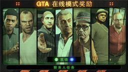 《GTAOnline》双倍奖励尽在联系人任务与末日将至终章