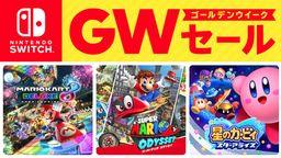 日服任天堂eShop举办5.1黄金周打折活动 20余款游戏最低半价